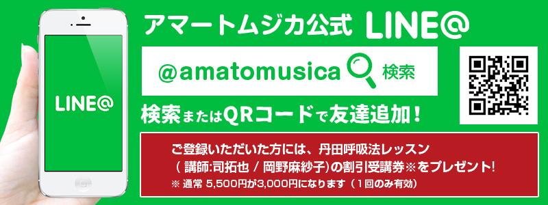 アマートムジカ Line登録
