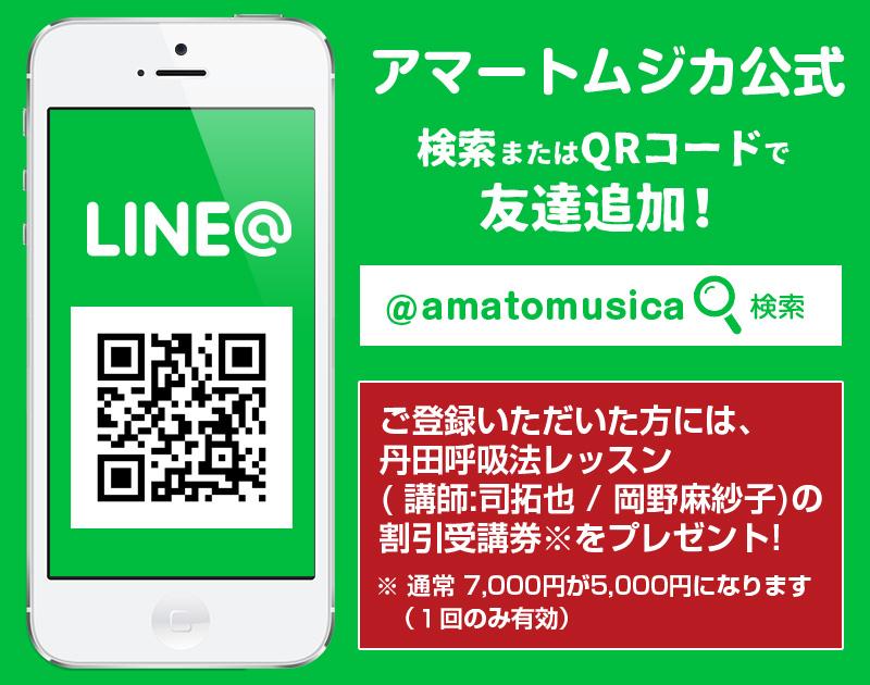 line@キャンペーン