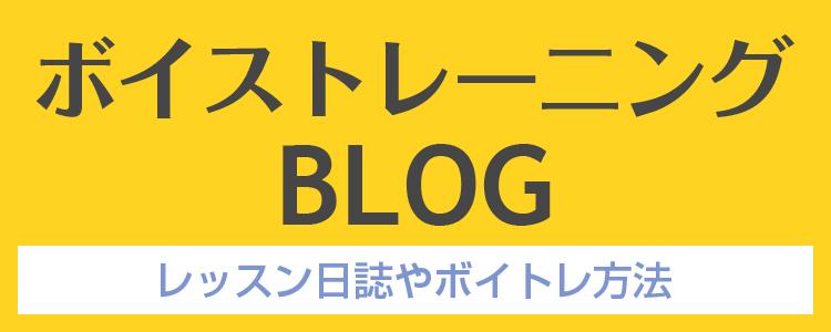 アマートムジカ東京のボイストレーニングブログ