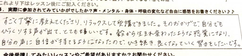東京都 30代女性 R様感想