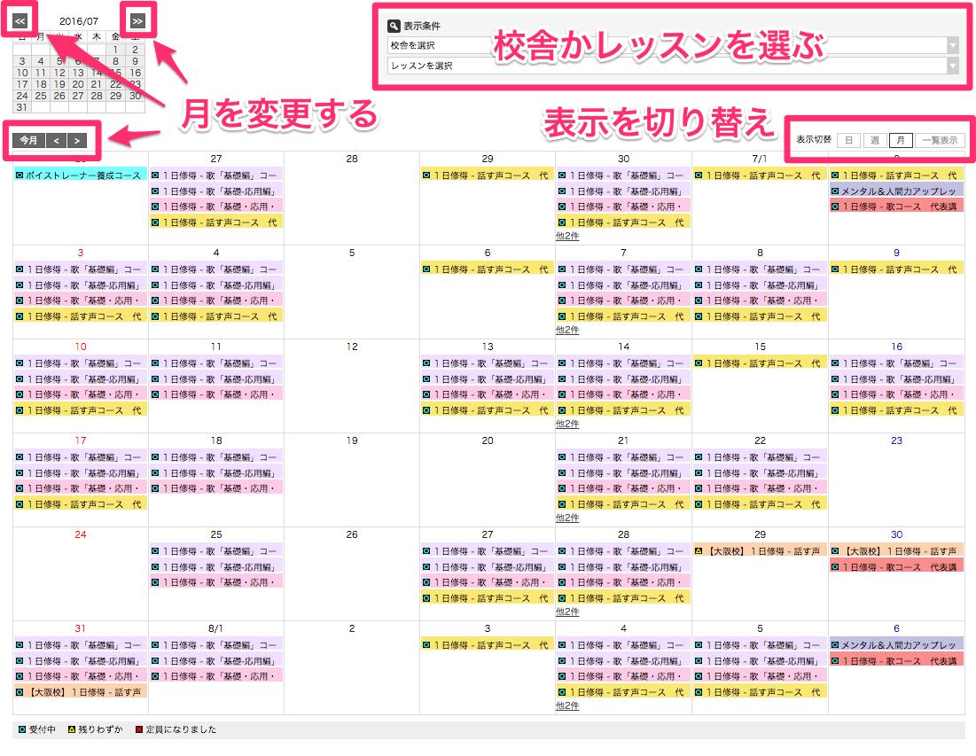 PC予約画面_全体図