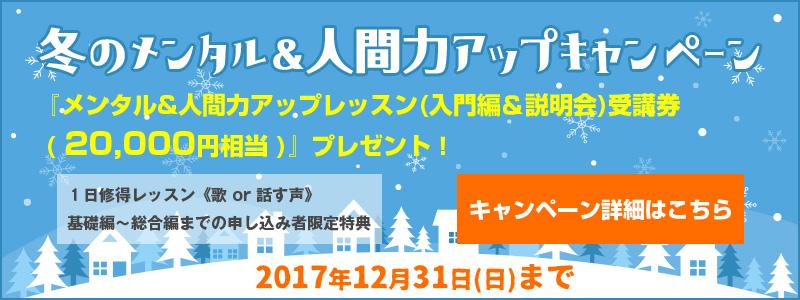 冬のメンタル&人間力アップキャンペーン