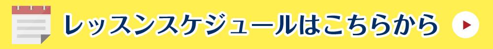 ボイストレーニング東京_レッスンスケジュール