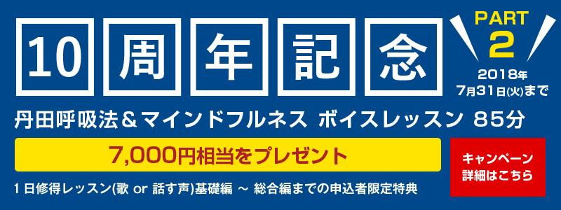 アマートムジカ10周年記念特典キャンペーン