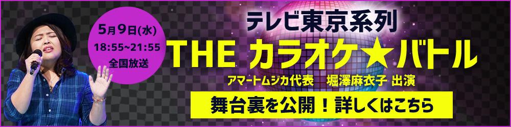 karaoke-battle_1