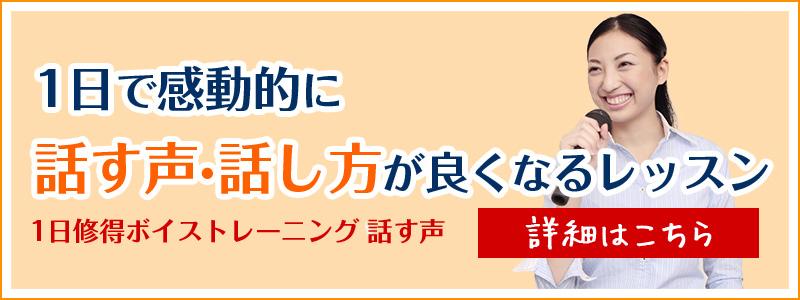 1日修得ボイストレーニング(話し方コース)