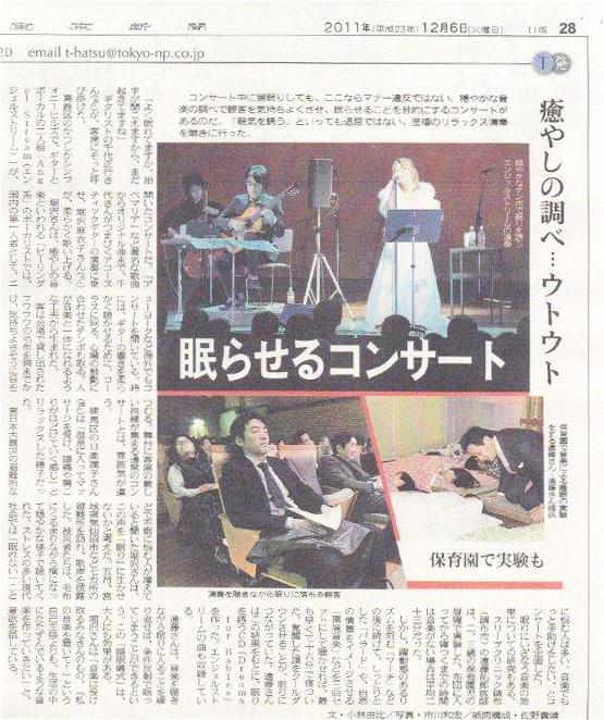 20111206_tokyonews_s