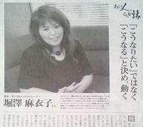 201407_asahi_new