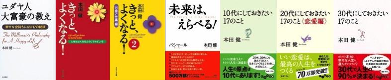 本田健さま著書