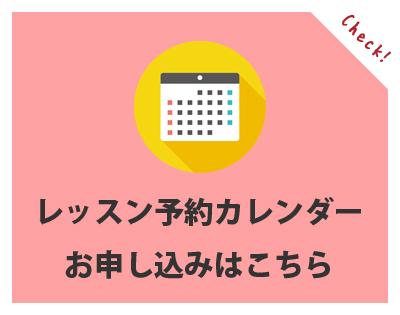 topbanner-calendar