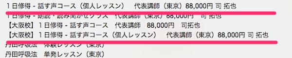 PC予約画面_レッスン選択_2