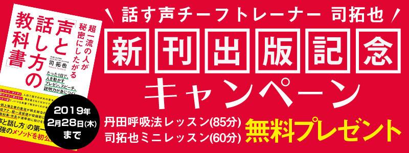 2019年2月司拓也出版記念キャンペーン
