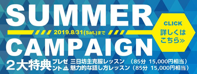 2019年8月サマーキャンペーン