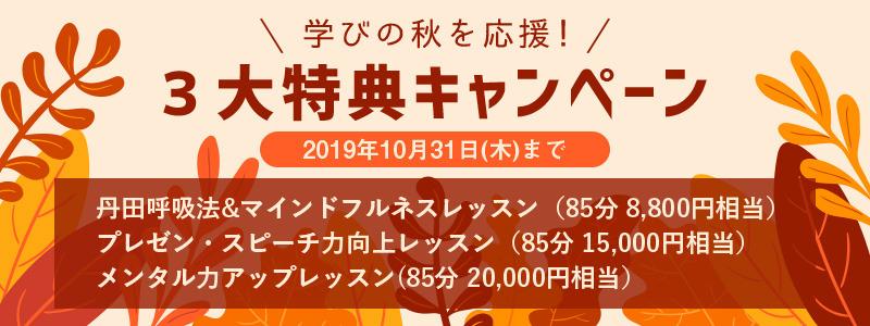 2019年10月キャンペーン